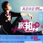 yongbang2005.jpg