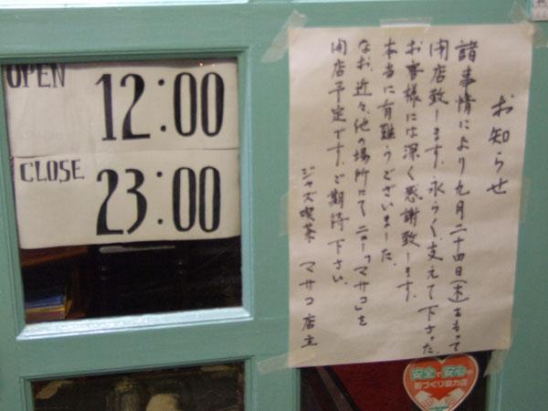 masako24.jpg