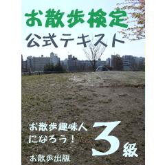 お散歩検定3級テキスト