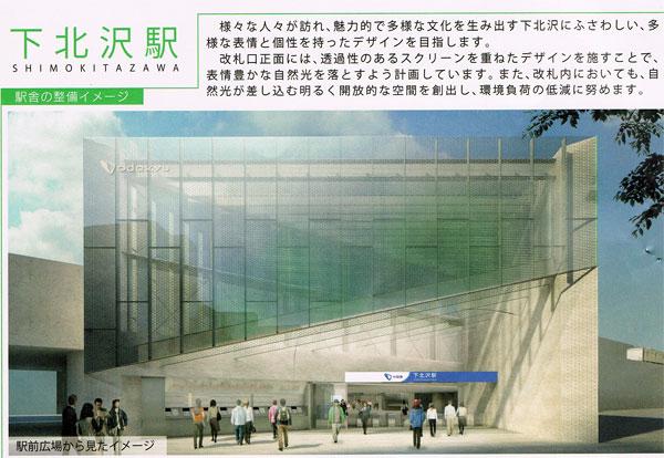 下北沢駅舎計画1