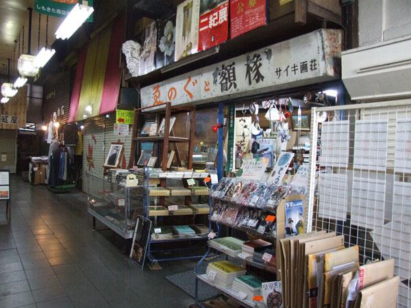 下北沢駅前市場 2