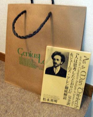 ゲニウス・ロキ手提げ紙袋