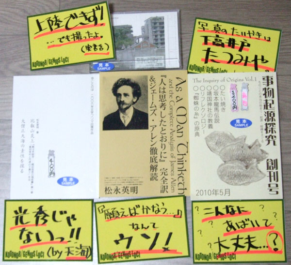 文学フリマ10本