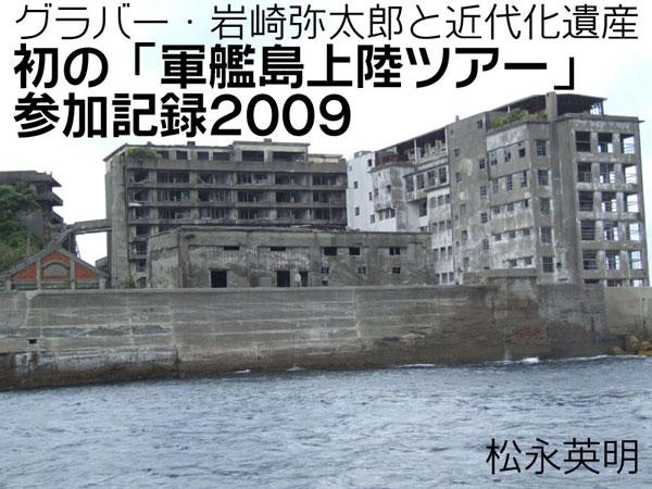 軍艦島ツアー参加記録表紙