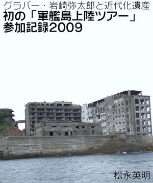 軍艦島本改訂版