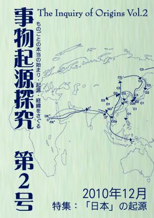 事物起源探求 第2号「日本」の起源