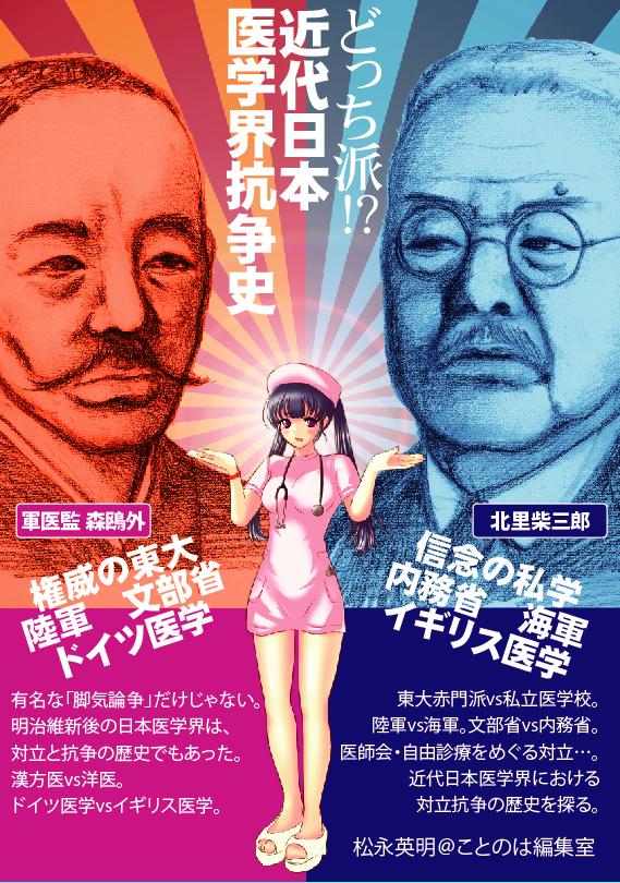 どっち派!?近代日本医学界抗争史