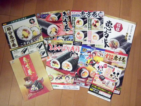 恵方巻2013コンビニ