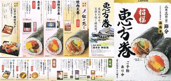 ローソン恵方巻2013