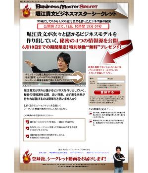 堀江貴文ビジネスマスターシークレット