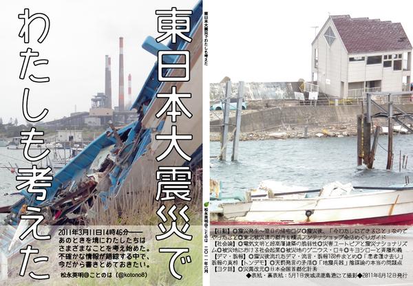 東日本大震災でわたしも考えた 表紙