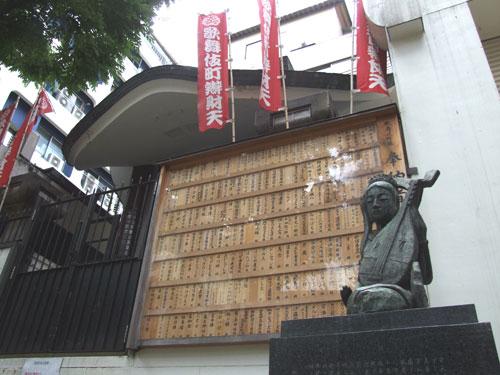 歌舞伎町弁才天