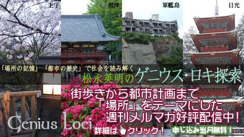 週刊メルマガ「ゲニウス・ロキ探索」好評配信中!